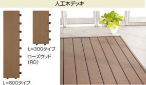 ガーデンルーム ハピーナ 床材