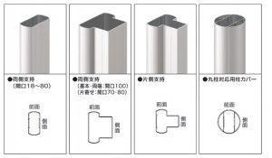 UスタイルⅡ 柱タイプ・カラー - コピー