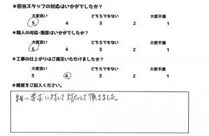 春日井市 庭リフォーム工事