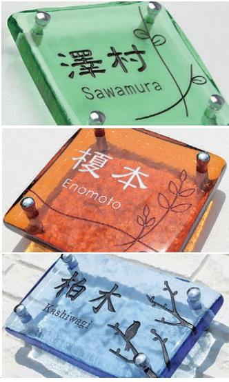 手作りガラス表札 ノーマル