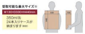 クオール宅配ボックス小 サイズ