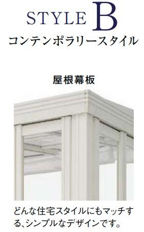 暖蘭物語 スタイルB 屋根幕板