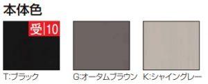 レガーナポートシグマⅢ 色