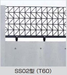 シャローネフェンス SS02