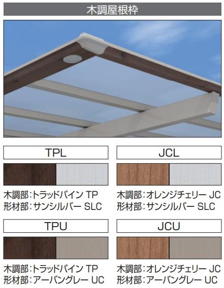 スカイリード 木調屋根枠 色