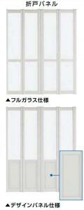 暖蘭物語 折戸 デザイン