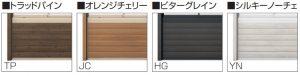 ハピーナリラ 腰壁 素材3